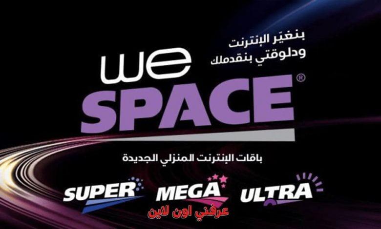 اسعار و عروض WE Space الجديدة 2020