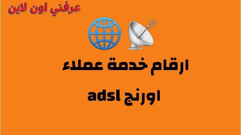 جميع أرقام خدمة عملاء أورانج للموبايل و ال ADSL