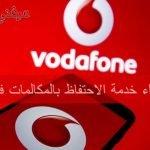 الغاء خدمة الاحتفاظ بالمكالمات فودافون