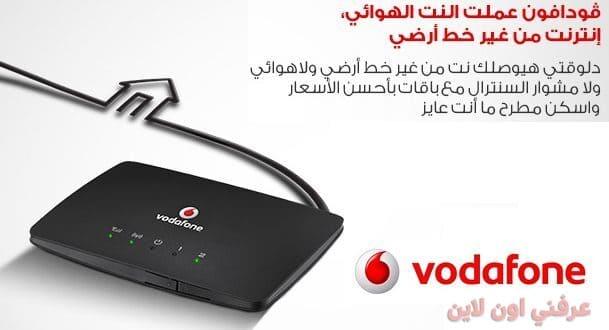 اسعار الراوتر و النت الهوائي من فودافون