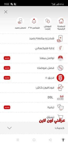 Ana Vodafone 5
