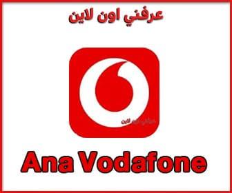 تحميل برنامج انا فودافون Ana Vodafone للاندرويد