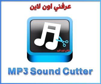 برنامج تقطيع الأغاني للموبايل MP3 sound Cutter
