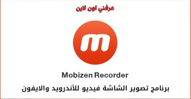 تحميل mobizen برنامج تصوير الشاشة فيديو للاندرويد