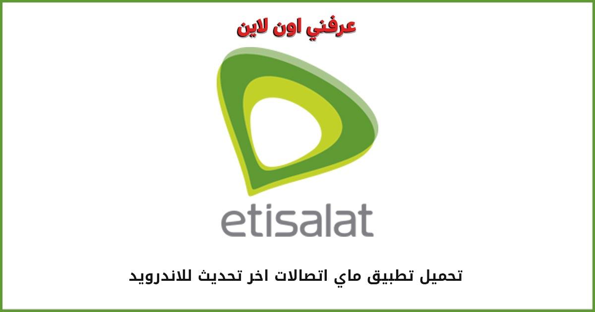 تحميل برنامج ماي اتصالات My Etisalat apk للاندرويد