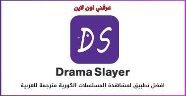 تحميل دراما سلاير Drama slayer 2021