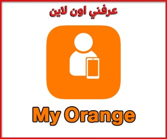 My Orange 1