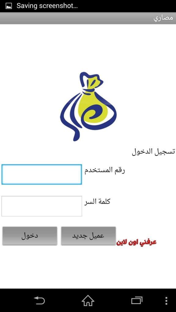 Masary login للموبايل 2