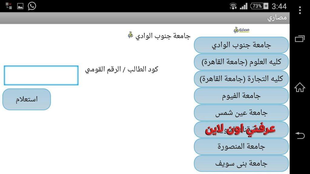 Masary login للموبايل 5
