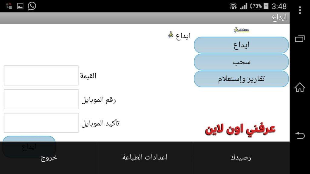 Masary login للموبايل 6