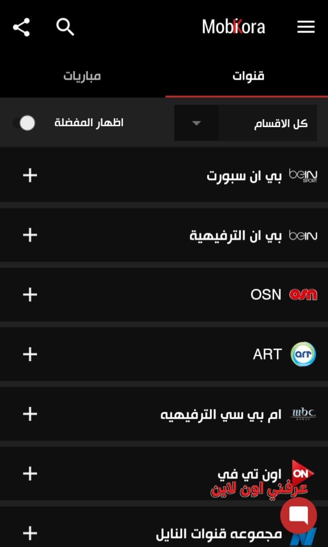 الصفحة الرئيسية لتطبيق موبي كورة mobikora