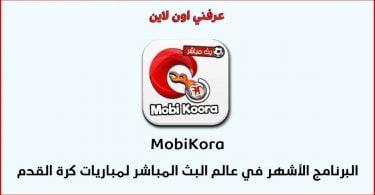 تحميل تطببق موبي كورة بث مباشر Mobikora