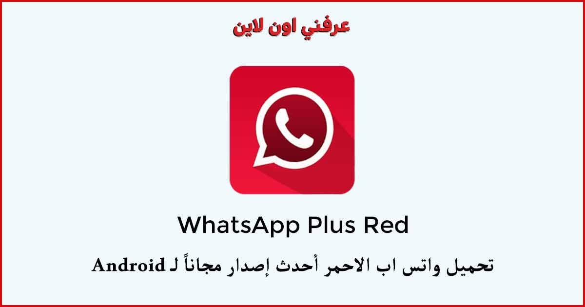 واتس اب الاحمر Whatsapp Plus Red