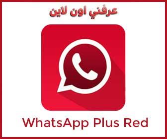 WhatsApp Red 1