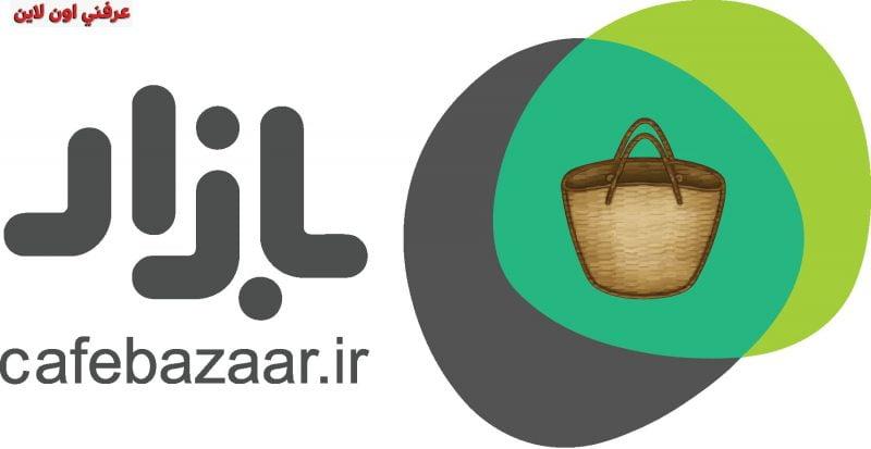تنزيل متجر بزار 2021 Bazaar للاندرويد برابط مباشر