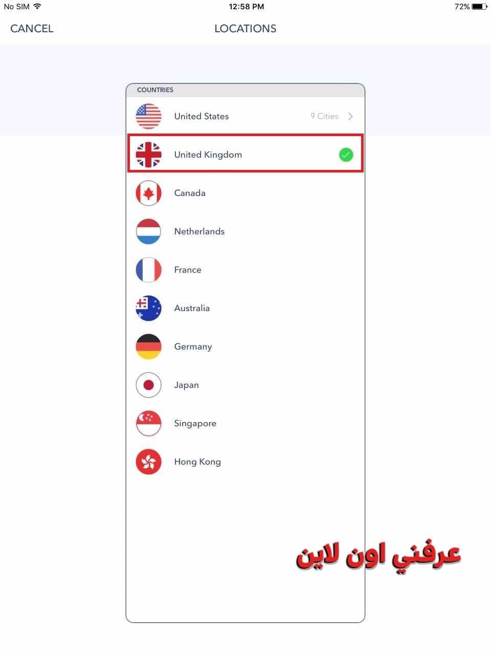 اختيار دولة أخرى في برنامج فتح المواقع المحجوبة