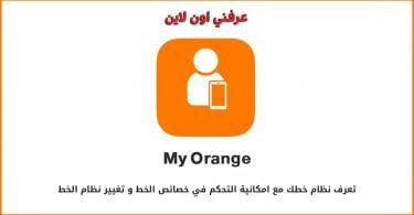تحميل تطبيق ماي اورنج My Orange للاندرويد