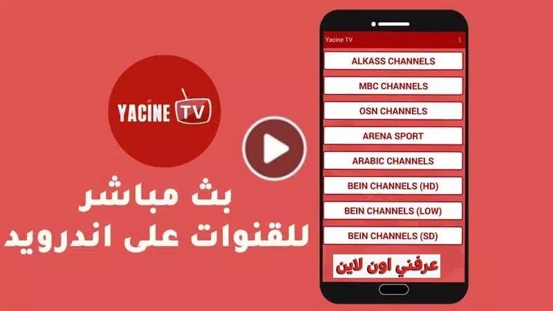 تحميل ياسين تيفي Yacine TV App أخر إصدار للأندرويد