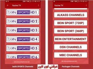 Yacine Tv 2