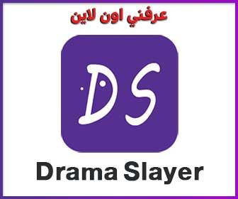 دراما سلاير Drama slayer 2021
