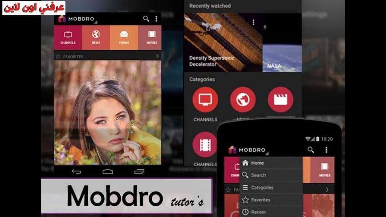 تحميل تطبيق mobdro للاندرويد - برنامج لمشاهدة القنوات للجوال