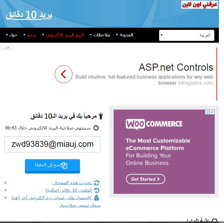 """تحميل تطبيق mohmal """"البريد الإلكتروني المؤقت للاندرويد"""""""