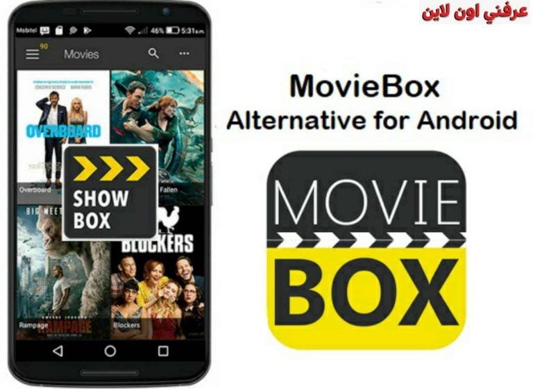 Showbox Apk 2