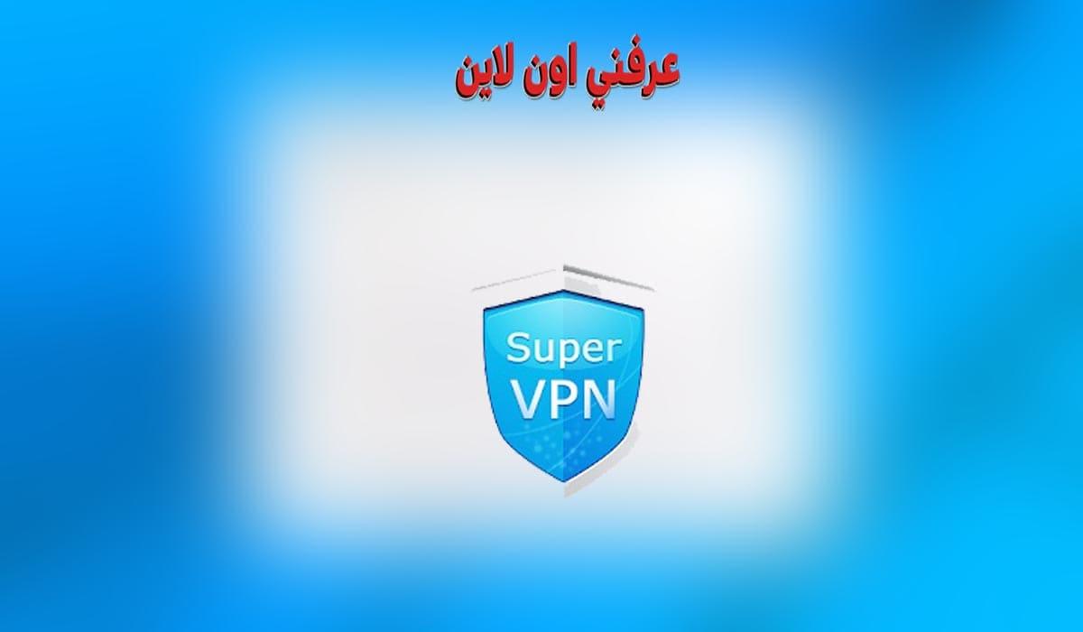 تحميل SuperVPN تطبيق فتح المواقع المحجوبة للأندرويد