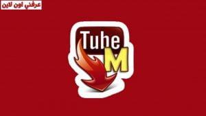TubeMate 1