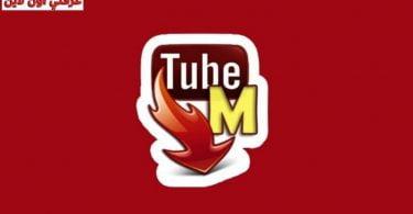 تحميل برنامج تيوب ميت للاندرويد tubemate برابط مباشر