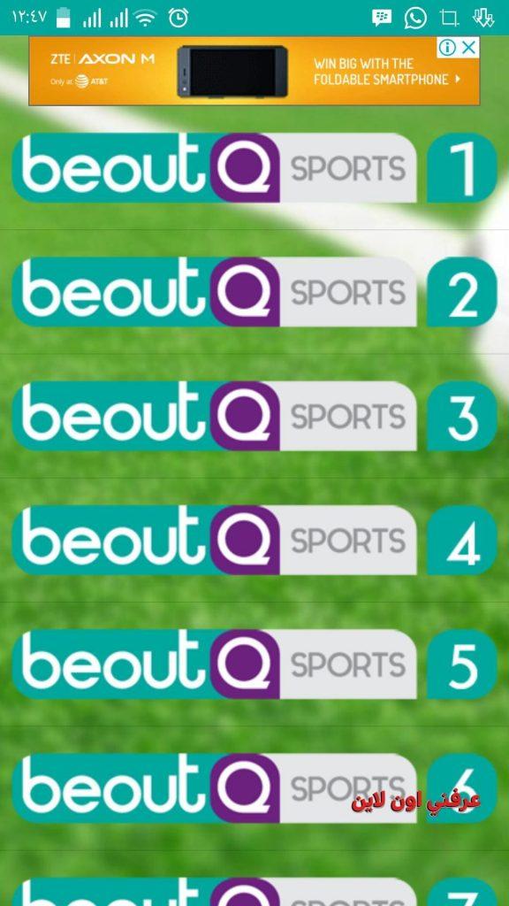 BeoutQ sports 4
