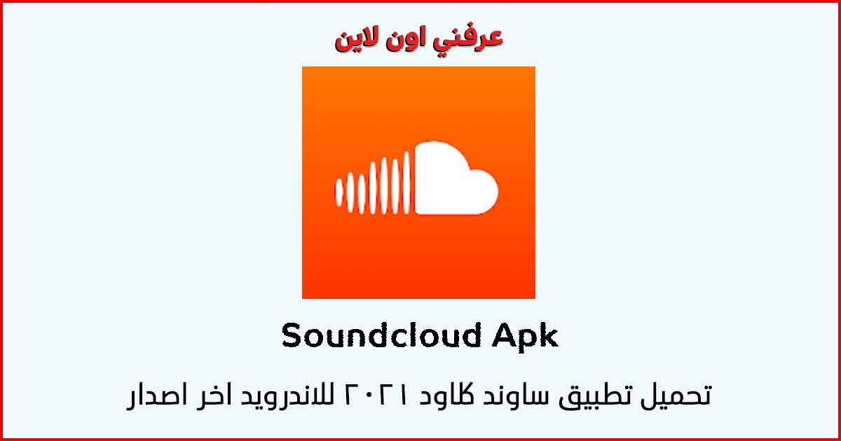 تحميل ساوند كلاود | soundcloud apk