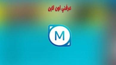 تحميل mobile tracker free للتجسس على الهواتف | تنزيل برنامج موبايل تراكر للاندرويد