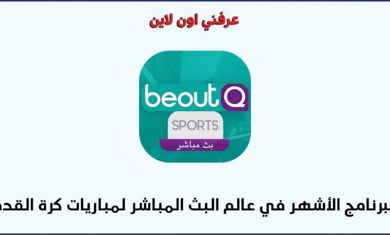 بي اوت كيو 2021 beoutQ sports