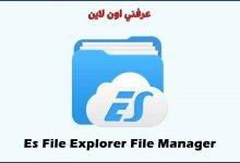 Es File Explorer أفضل مدير ملفات للاندرويد