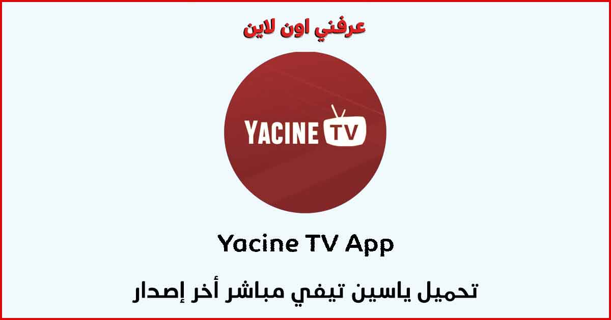 ياسين تيفي Yacine TV App