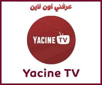 ياسين تيفي Yacine Tv apk 2020