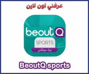 BeoutQ sports 1