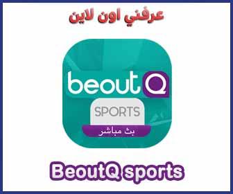 2021 BeoutQ sports