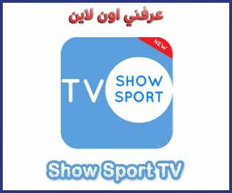 تطبيق شو سبورت بث مباشر Show Sport TV