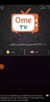 برنامج اومي تيفي ome tv