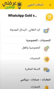 Whatsapp Gold 2