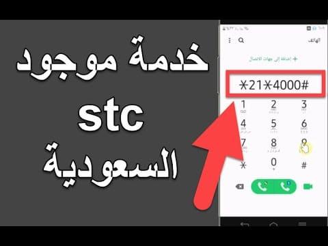 تحويل المكالمات stc